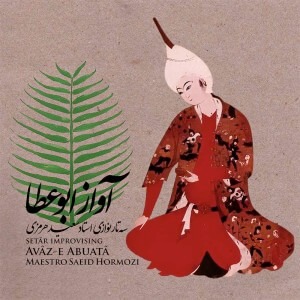 https://www.jinomusic.net/main/wp-content/uploads/2016/01/Hormozi-Avaze-Abouata-Cover.jpg
