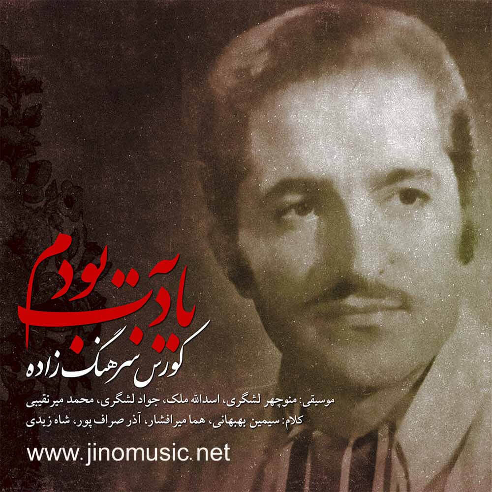Sarhangzadeh-Be-Yadat-Bodam-Cover-
