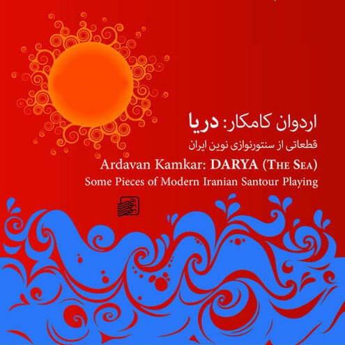 Ardavan Kamkar - The Sea (2015)
