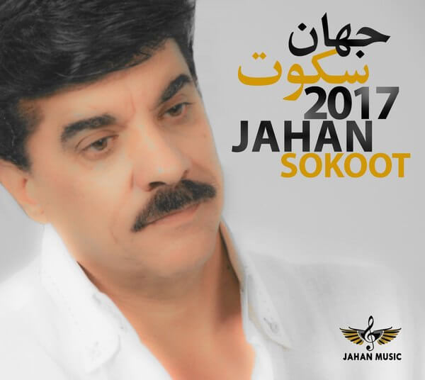 download news song , JahaN , Jahan - Sokoot Album , tsmusic , آلبوم , آلبوم جهان سکوت , آلبوم سکوت جهان , تهران سانگ , جهان , جهان قشقایی , دانلود آلبوم جدید , دانلود آلبوم جدید جهان به نام سکوت , دانلود آلبوم جهان به نام سکوت