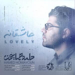 دانلود آهنگ عاشقانه از حامد همایونHamed Homayoun - Asheghaneh
