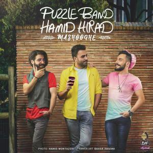 دانلود آهنگ معشوقه از پازل باندPuzzle Band - Mashoogheh (Ft. Hamid Hiraad)
