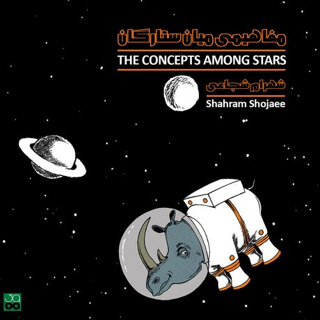 The Concepts Among Stars — 2017 — Shahram Shojaee